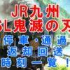 JR九州「SL鬼滅の刃」停車通過駅時間