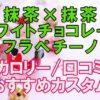 抹茶×抹茶ホワイトチョコレートフラペチーノ